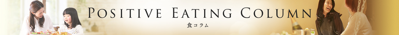 POSITIVE EATING COLUMN 食コラム