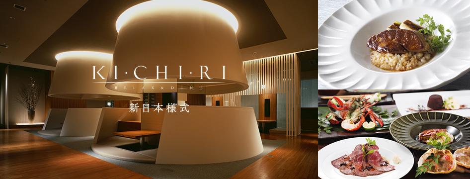 KICHIRI 新日本様式