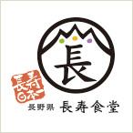 長野県 長寿食堂 ロゴ