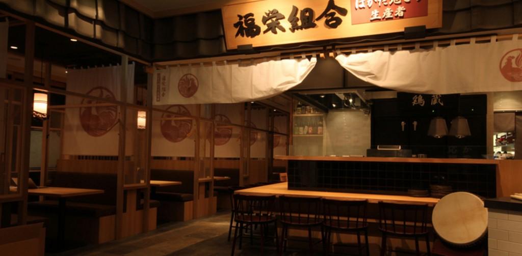 Hakata Jidori Fukueikumiai Ikebukuro