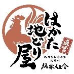 福栄組合 ロゴ