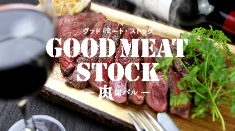 GOOD MEAT STOCK〜肉屋バル〜